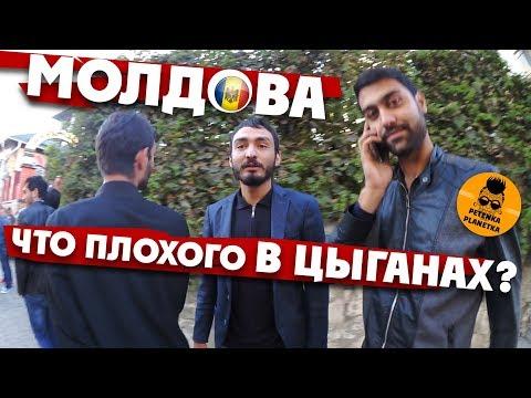Что плохого в цыганах? || Молдова.