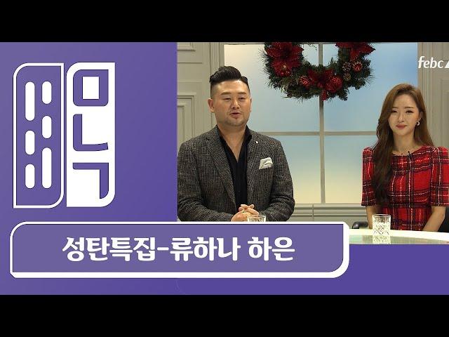 [성탄특집] 테너 류하나, 소프라노 하은 | 만나고싶은사람 듣고싶은이야기