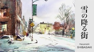 Watercolor demonstration | Snowy town 水彩画〜雪の降る街 thumbnail