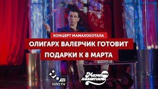 Олигарх Валерчик готовит подарки к 8 марта | Мамахохотала | НЛО TV