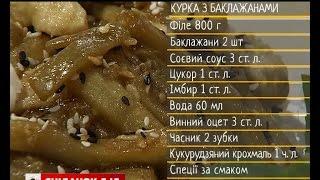 Курка з баклажанами – рецепти Сенічкіна