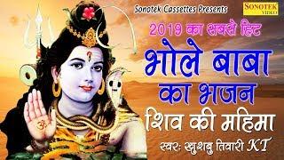 """2019 का भोले का सबसे हिट भजन शिव की महिमा Khushbu Tiwari """" KT """" Most Popular Bhole Baba Bhajan"""