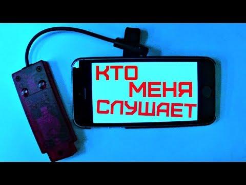 Как проверить телефон на прослушку и слежку