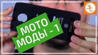 Motorola MotoMod ч.1 - крышки, беспроводная зарядка и колонка