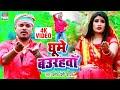Ghume Baurahwa | Pramod Premi Yadav | HD VIDEO | काँवर गीत 2020 | बोल बम