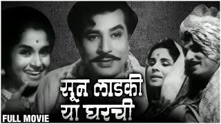 सून लाडकी या घरची (१९७२) Old Marathi Movie   Jayashree Gadkar, Suryakant, Usha Chavan