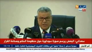 """عمار سعداني: رسالة الجنرال توفيق تحت شعار أغنية """"إني أغرق"""""""