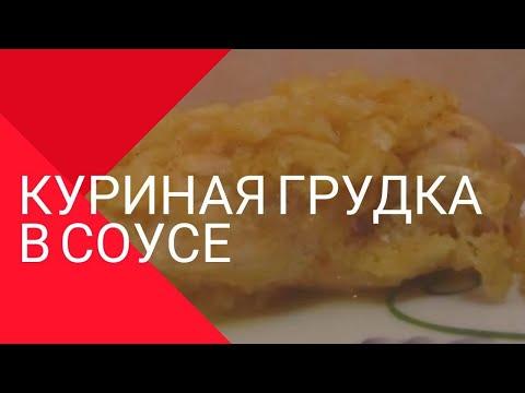 Соус из грудки куриной