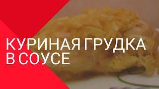 Рецепт: куриная грудка в апельсиновом соусе