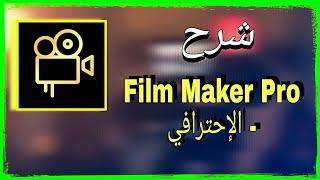 شرح تطبيق   Film Maker  - فيلم ميكر screenshot 2