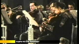 Сюжет Ю. Курило о Ленинградской симфонии Шостаковича