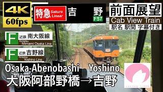【4K60fps字幕付き前面展望】大阪阿部野橋→吉野 特急さくらライナー