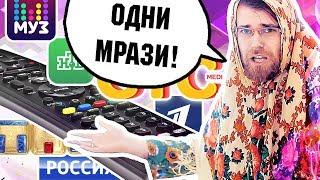 Деградация РОССИЙСКОГО телевидения - ГНИЛОЕ ТВ и позор ФЕДЕРАЛЬНЫХ каналов