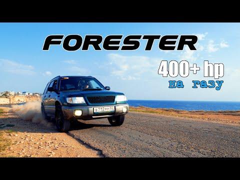 Самый быстрый forester в Крыму