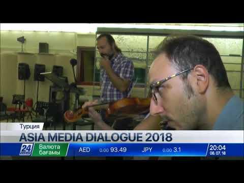 Форум Asia Media Dialogue 2018 пройдет в Астане