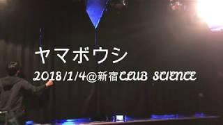2018/1/4 ヤマボウシ出演 『年始の愚行』@新宿CLUB SCIENCE