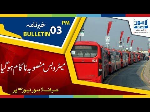 03 PM Bulletin Lahore News HD - 02 January 2018