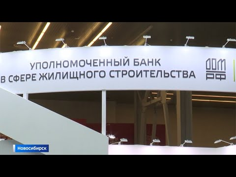 Компания ДОМ.РФ готова помочь в развитии жилищного рынка в Новосибирской области