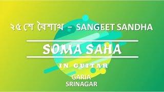 ২৫ শে বৈশাখ - SANGEET SANDHA - GARIA SRINAGAR