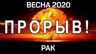 РАК. 5 НЕВЕРОЯТНЫХ СОБЫТИЙ ВЕСНЫ 2020 ГОД КРЫСЫ. Предсказание таро. Гадание оналйн на картах.