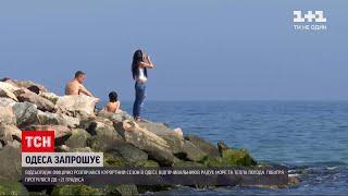 Новини України в Одесі офіційно розпочався курортний сезон