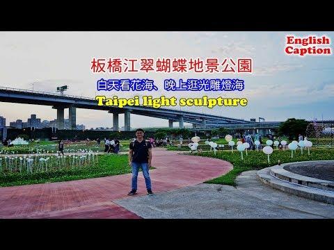 [台北旅遊攻略] 板橋江翠蝴蝶公園白天看花海、晚上看LED燈海,許多光雕造景設施浪漫登場
