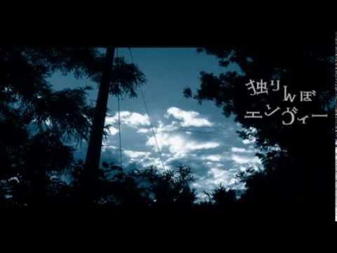独りんぼエンヴィー (Hitorinbo Envy) 【 ギガ GigaP】