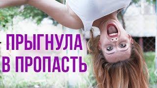 VLOG: ПРЫЖОК с МОСТА 54 метра/ Приключения под ЛИВНЕМ/ САБЛИНА