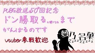 [LIVE] 【PUBG#50】ドン勝取るまでがんばります【夢乃名菓ののんびりゲーム生放送】