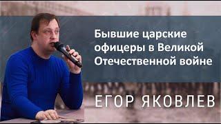 Егор Яковлев - Бывшие царские офицеры в Великой Отечественной войне