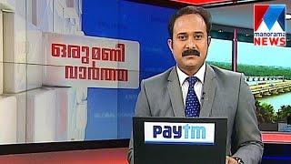 ഒരു മണി വാർത്ത | 1 P M News | News Anchor - Fiji Thomas | January 19,2017 | Manorama News