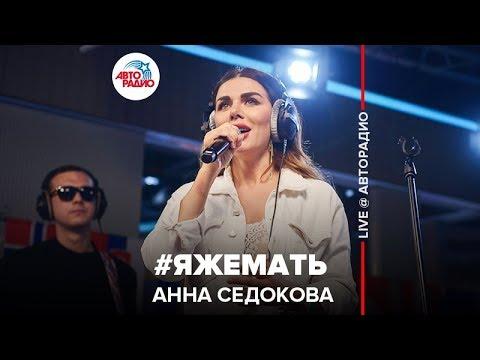 видео:  Анна Седокова - #ЯЖЕМАТЬ (LIVE @ Авторадио)