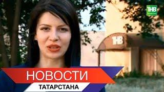 Новости Татарстана 04/07/18 ТНВ