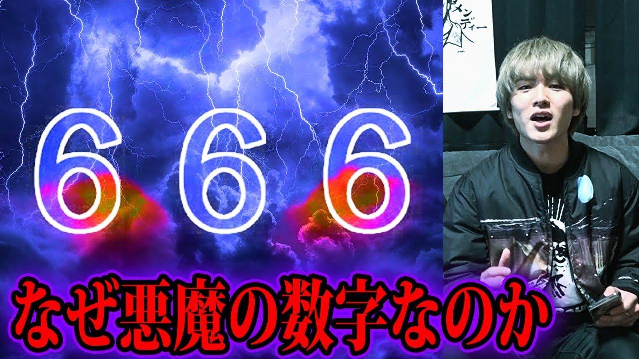 の 意味 666 フリーメイソン「666」悪魔の数字に隠された恐るべき意味とは?