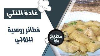 فطائر روسية بيروجي - غادة التلي