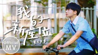 全新單曲【我的新座位】不專心前傳 Official Music Video【黃氏兄弟】
