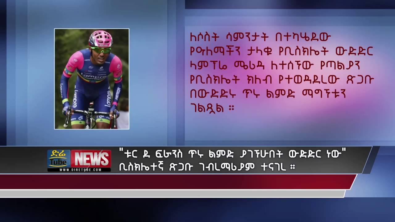 Athlete Tsigabu to compute in Rio Olympic