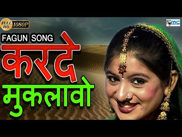 Marwadi Hit Holi Song*???? ???????* Karde Muklawo Super Hit Fagun Song* | Indra Dhawsi