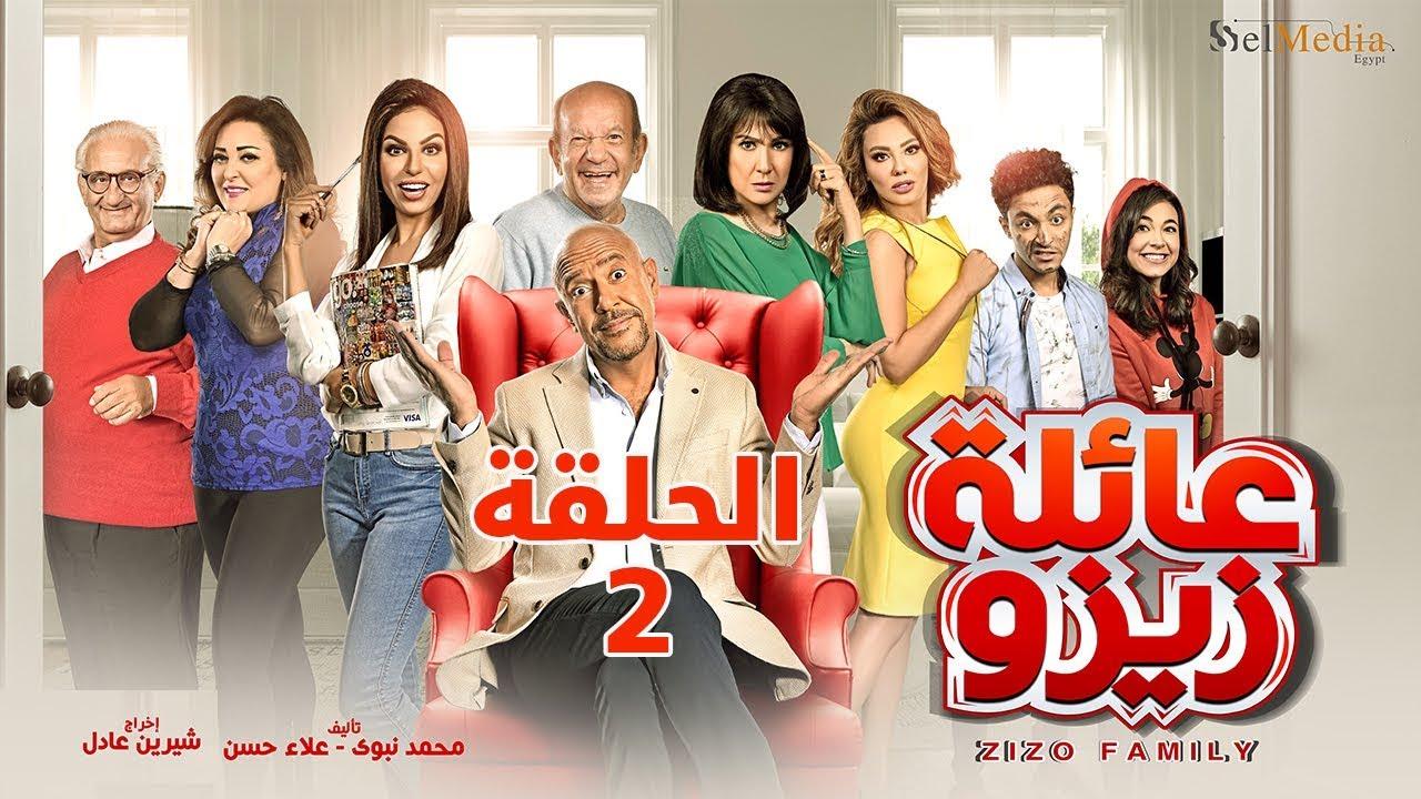 Zizo S Family Series Episode 2 مسلسل عائلة زيزو الحلقة الثانية Youtube