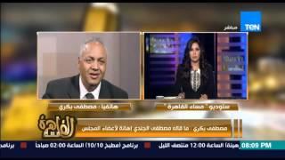 شاهد..مصطفى بكري: مصر ليست ملكاً لائتلاف دعم الدولة