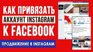 Как привязать аккаунт в Инстаграм к бизнес странице в Фейсбук