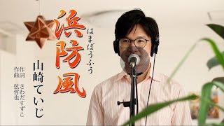 浜防風(はまぼうふう) / 山崎ていじ cover by Shin