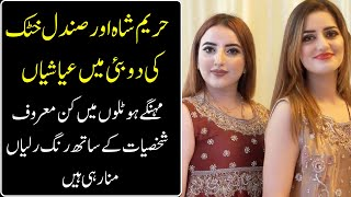 Hareem Shah and Sandal Khattak in Dubai - Who Pays for their lavish lifestyle?