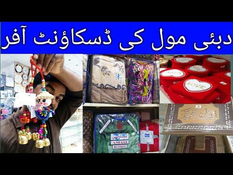 Saudi Arabia Dubai Mall Visit, Awesome Discount offer at Dubai Mall, Latest saudi arabia update,