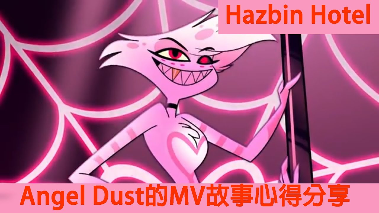"【BG講動畫】Hazbin hoter Angel Dust的MV""ADDICT""故事與心得分享"