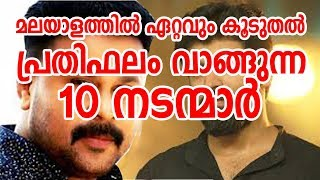Top 10 Highest Paid Malayalam Actors |മല...