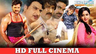 Khesari Lal Yadav, Kajal Raghwani | सुपरहिट Bhojpuri FULL Cinema | Full Bhojpuri Movie 2019