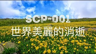 SCP基金會 SCP-001 (代號 Lily ) The World's Gone Beautiful  世界美麗的消逝