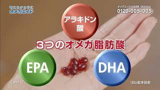 サントリー オメガエイド 水と生きるSUNTORY 名前や漢字に自信が持てなくなった オメガ脂肪酸