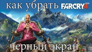 Как убрать черный экран в Far Cry 4. Far Cry 4 black screen.